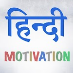 Inspirational Quotes In Hindi Icon