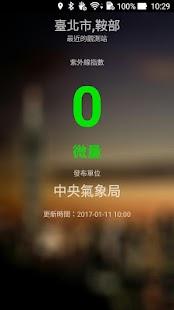 台灣空氣品質 PM2.5 screenshot 4