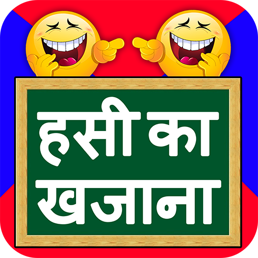 Hindi Jokes - 2018 ( Best + Latest + NEW ) Android APK Download Free By HJ Photo Media Pvt Ltd.