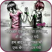 Heart Touching Hindi Shayri