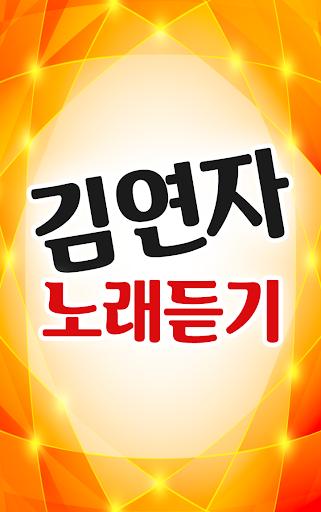김연자 노래듣기 - 트로트 메들리 노래모음 이미지[1]