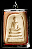 พระสมเด็จ เนื้อผง พระธาตุพนม ปี 2518 หลังพระธาคุ