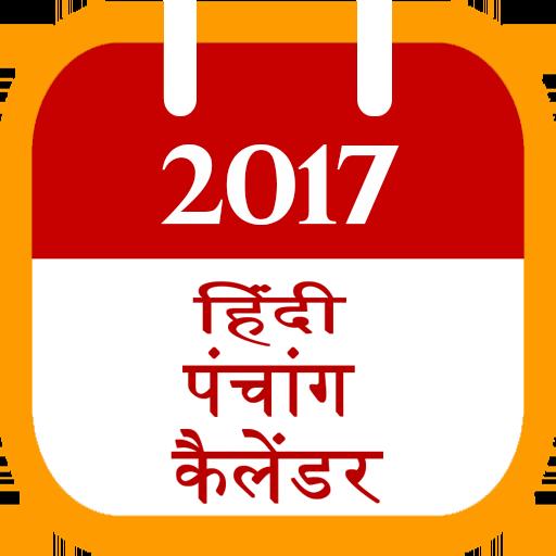 Hindi Panchang Celender 2017 (app)