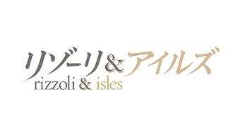 リゾーリ&アイルズ(日本語吹替版) - 第9話「掟」