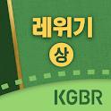 레위기LS-상 icon