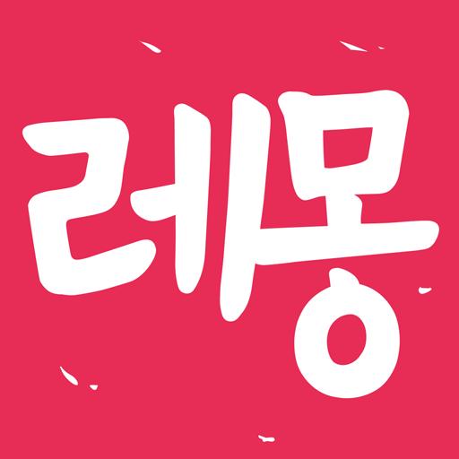 레몽 - 무료 동화, 무료 동요 (app)