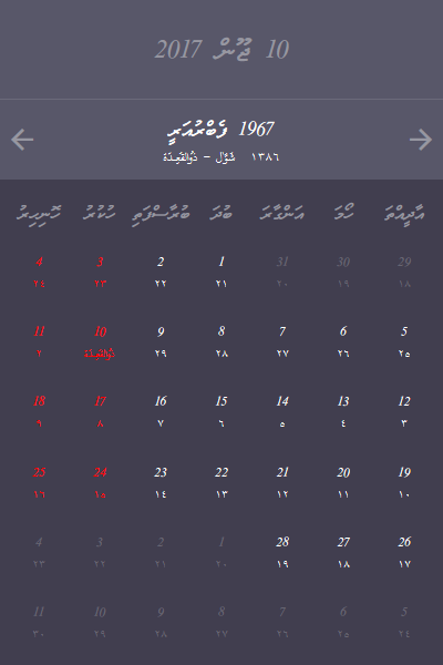 Dhivehi Calendar- screenshot