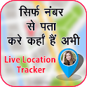 Mobile Number Location Tracker : Phone No. Tracker icon