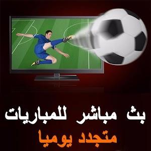 yalla shoot koora - يلا شووت for PC