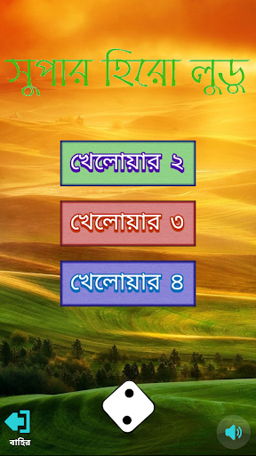 Bangla Super Hero Ludo 1.3.2 screenshots 1