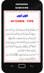 Kitchen Tips in Urdu - Kitchen Totkay- Urdu Totkay - náhled