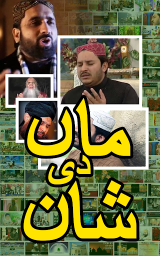 Maa Di Shan screenshot