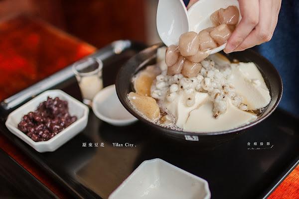 宜蘭美食 原來豆花-滿載在黑糖豆花裡,是一股輕甜綿軟的旅行滋味