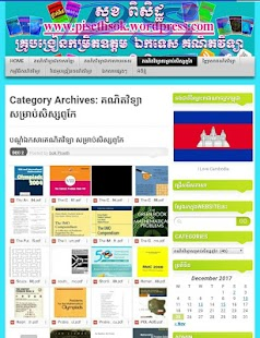 SOK PISETH (សុខ ពិសិដ្ឋ) WEB - náhled