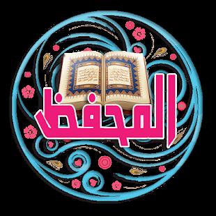 Tải Game المحفظ الإلكتروني Quran Mohfiz