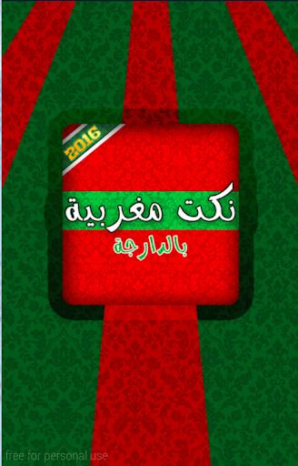 Nokat Maghribia B'Darija 2016