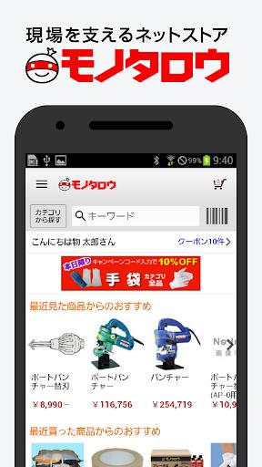 玩免費購物APP|下載モノタロウ バスケット app不用錢|硬是要APP