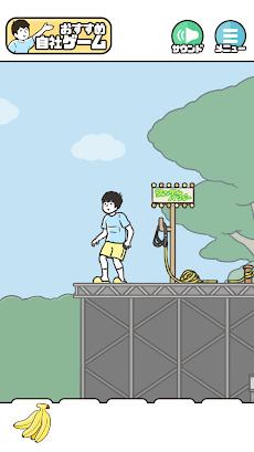 ドッキリ神回避 -脱出ゲームのおすすめ画像4
