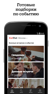 EatOut- screenshot thumbnail