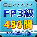 電車でとれとれFP3級 2016年5月版 icon