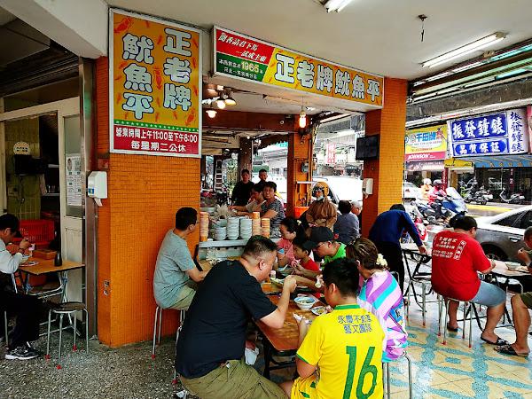 老牌正魷魚平- 五十年老店 中興橋旁的傳統滋味 @台北西門町