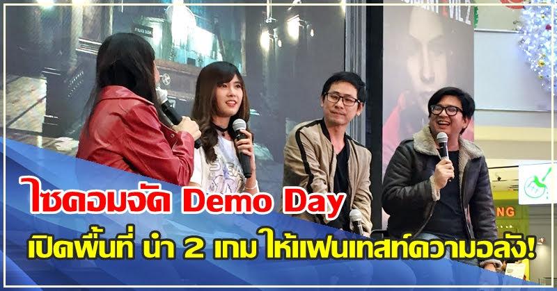 ซอมบี้บุก! ไซคอมจัด Demo Day เปิดทดลอง RE2 และ DMC 5!