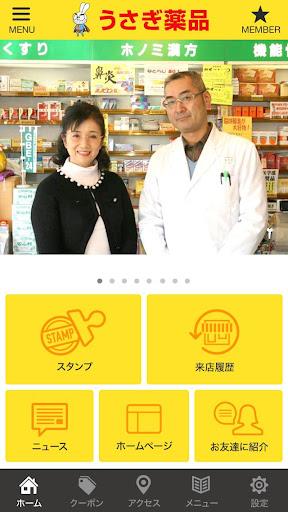 うさぎ薬品 公式アプリ
