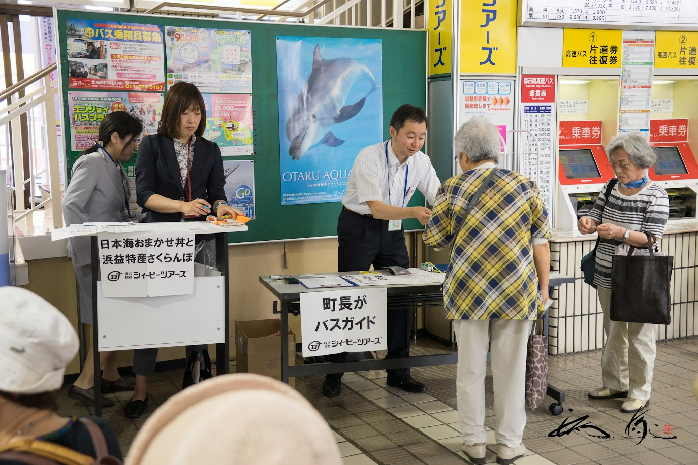 札幌中央バスターミナルにて受付