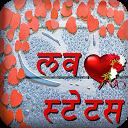 Love status in hindi icon