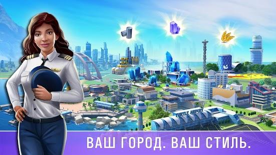 Маленький Большой Город 2 Screenshot