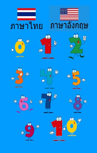 玩教育App|数学游戏的孩子免費|APP試玩