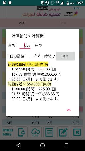 u4e3bu5a66u306eu305fu3081u306eu6276u990au7bc4u56f2u8a08u7b97u30e1u30e2 uff0d u8ce2u3044u4e3bu5a66u306eu50cdu304du65b9 1.6.0 Windows u7528 6