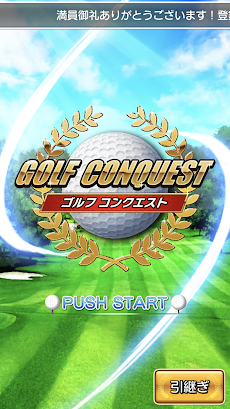 ゴルフ コンクエスト(Golf Conquest)ゴルコンで全国のゴルフ場、ゴルフコースを制覇しようのおすすめ画像1