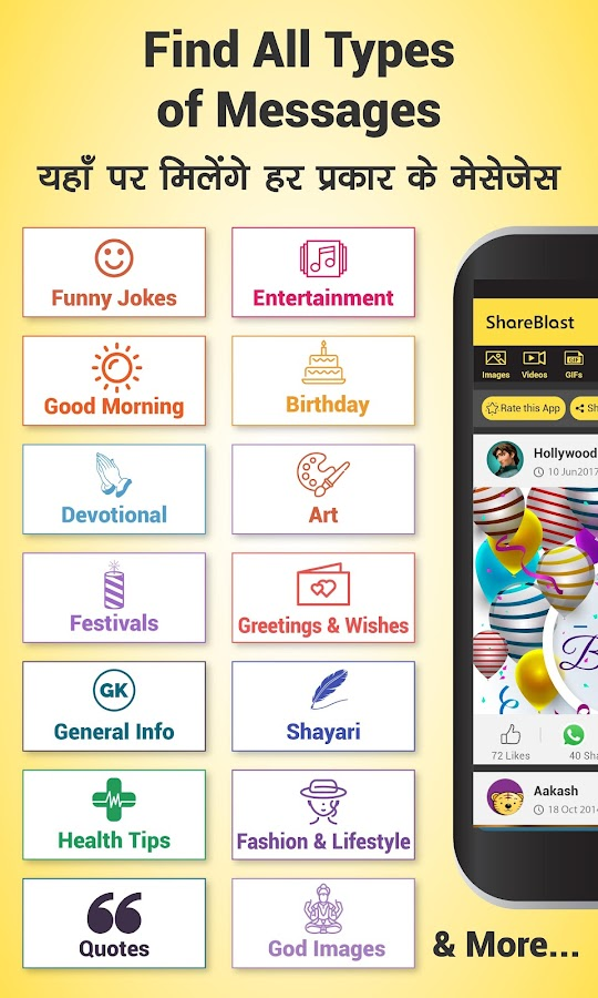 ShareBlast - Funny WhatsApp Videos, Jokes & Images- screenshot