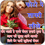 Photo Per Good Morning Shayari Likhe APK icon
