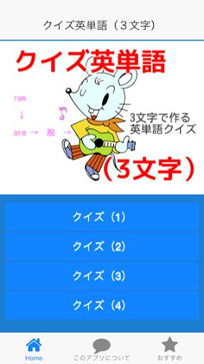 クイズ英単語(3文字)