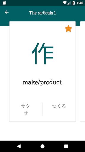 Study Kanji N4 N5 1.0.5 screenshots 6