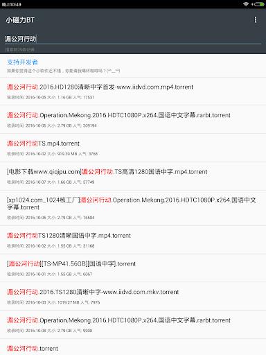 Little Magnet BT 4.1.3 screenshots 5