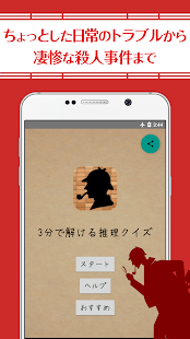 3分で解ける推理クイズ短編集 - 探偵気分で日常起こるトラブルから殺人事件までミステリーを謎解き screenshot