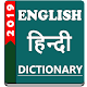 English to Hindi Dictionary Offline Download on Windows