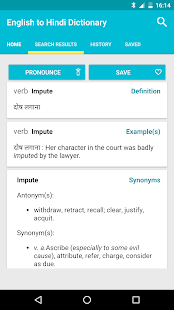 English to Hindi Dictionary- screenshot thumbnail
