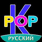 Amino K-Pop Russian Кпоп icon