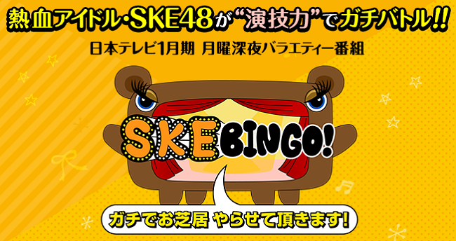 190311 (720p+1080i) SKE48 – SKEBINGO! ep08