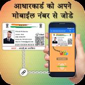 Tải Aadhar card Link SIM Cards Online APK