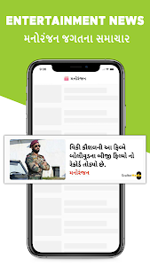 Download Scalter Media: Gujarati News For PC Windows and Mac apk screenshot 7