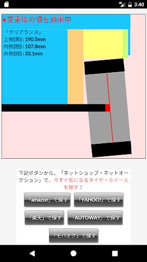 ツライチ君 | ホイールサイズ計算機 screenshot