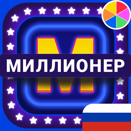 Миллионер 2019 - Онлайн Викторина