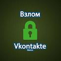 Взломать Vkontakte шалость icon