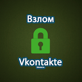 Взломать Vkontakte шалость