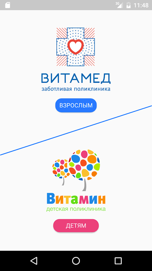"Поликлиника ""Витамед""- screenshot"